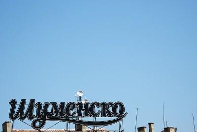 In Bulgarien benutzt man das kyrillische Alphabet.